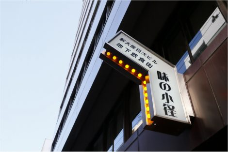 新大阪日大ビル
